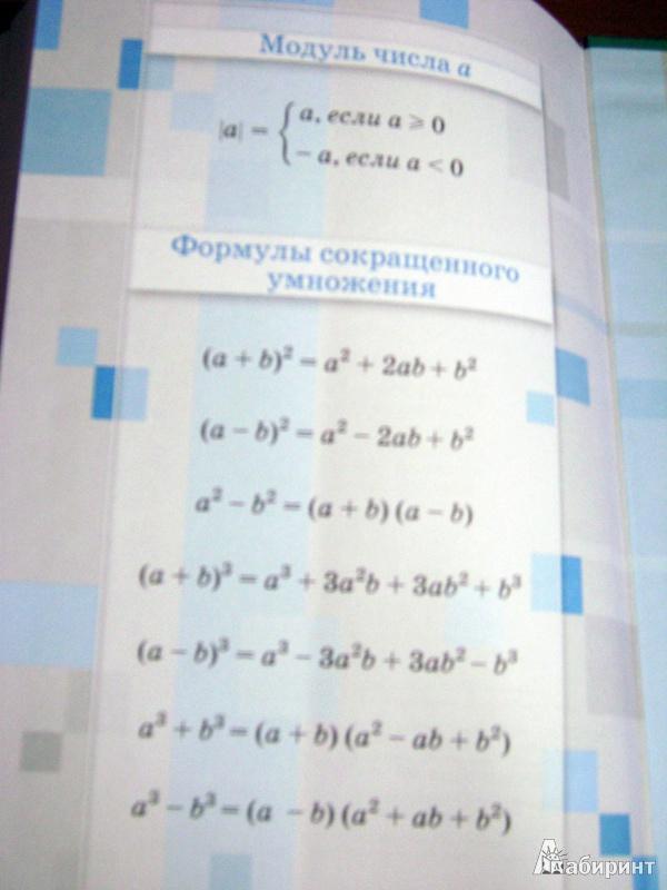 Иллюстрация 38 из 38 для алгебра. 9 класс. Учебник алимов.