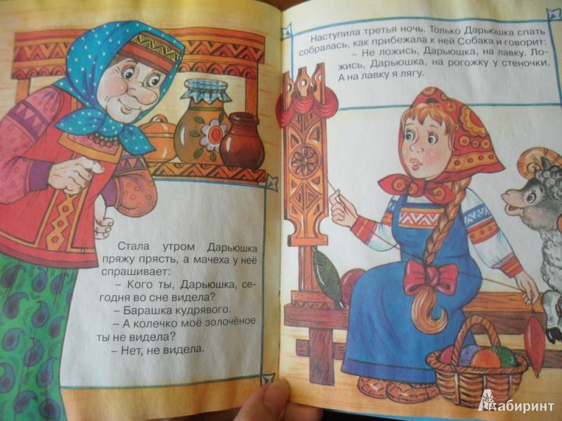Иллюстрация 1 из 9 для Баба-Яга и Дарьюшка - Владимир Степанов | Лабиринт - книги. Источник: юлия д.