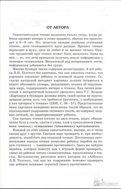 Иллюстрация 1 из 16 для Занимательное чтение - Ольга Азова | Лабиринт - книги. Источник: ya.irina