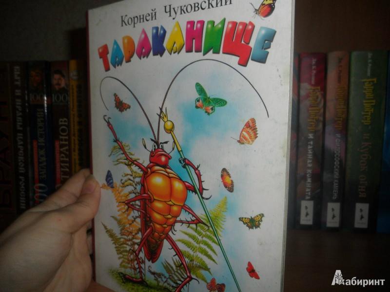 Иллюстрация 1 из 18 для Тараканище - Корней Чуковский   Лабиринт - книги. Источник: юлия д.