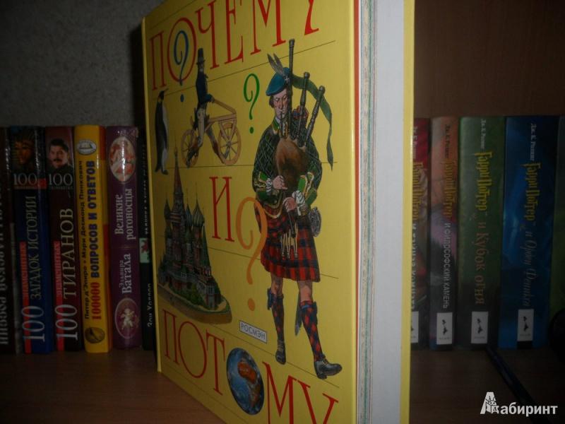 Иллюстрация 1 из 7 для Почему и потому:  Энциклопедия для детей дошкольного возраста | Лабиринт - книги. Источник: юлия д.
