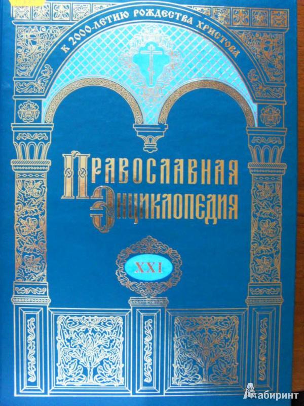 Иллюстрация 1 из 13 для Православная энциклопедия. Том 21 | Лабиринт - книги. Источник: ChaveZ