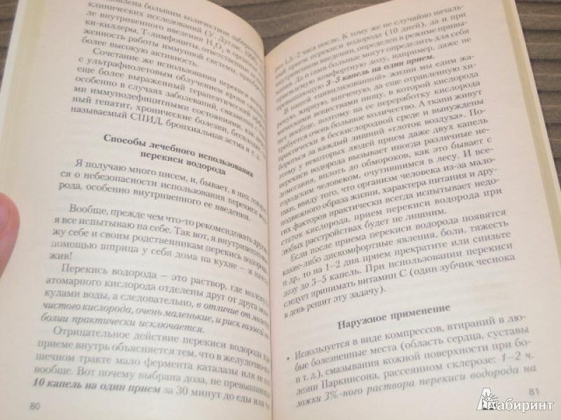 Иллюстрация 1 из 10 для Перекись водорода: на страже здоровья - Иван Неумывакин | Лабиринт - книги. Источник: Iwolga
