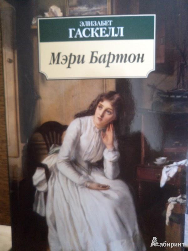 Иллюстрация 1 из 24 для Мэри Бартон - Элизабет Гаскелл | Лабиринт - книги. Источник: Karfagen
