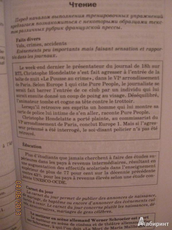 Иллюстрация 1 из 3 для Иностранный язык. Чтение. Профильный уровень | Лабиринт - книги. Источник: Californis