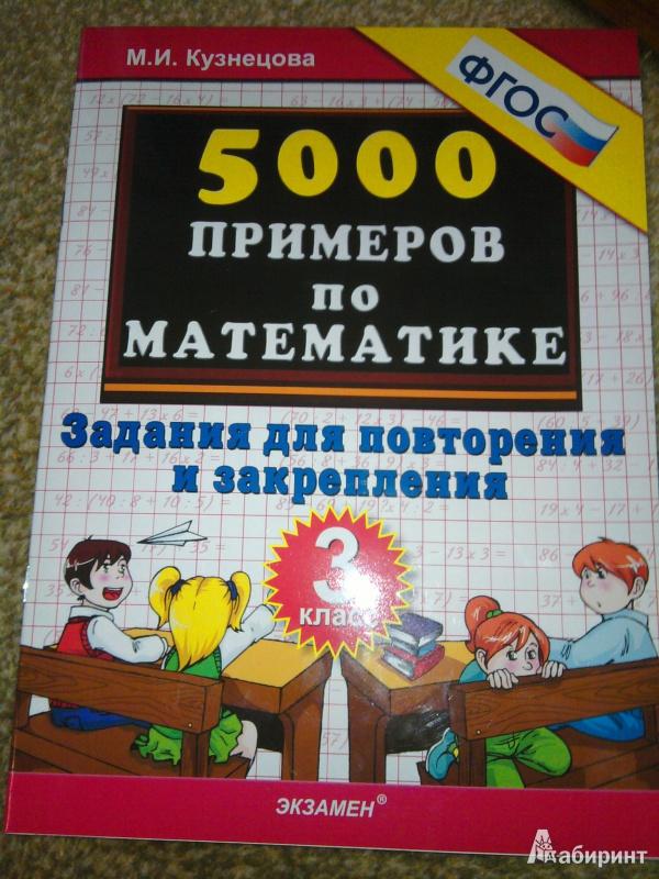 Гдз 5000 Примеров По Математике 3 Класс