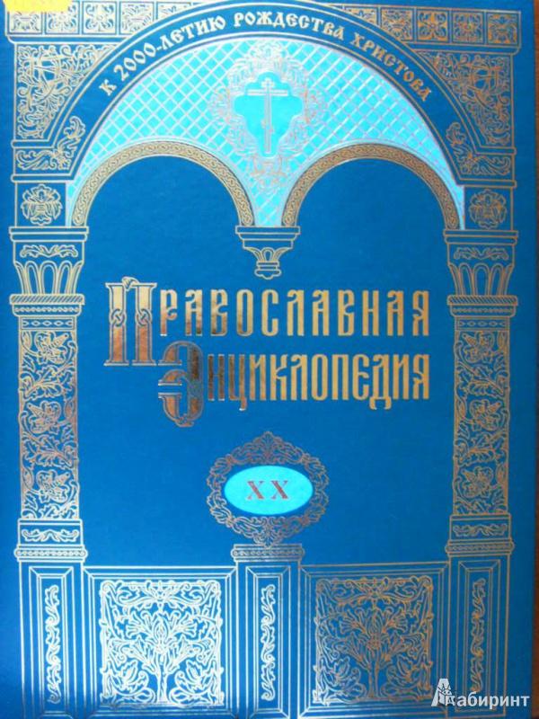 Иллюстрация 1 из 15 для Православная энциклопедия. Том 20   Лабиринт - книги. Источник: ChaveZ