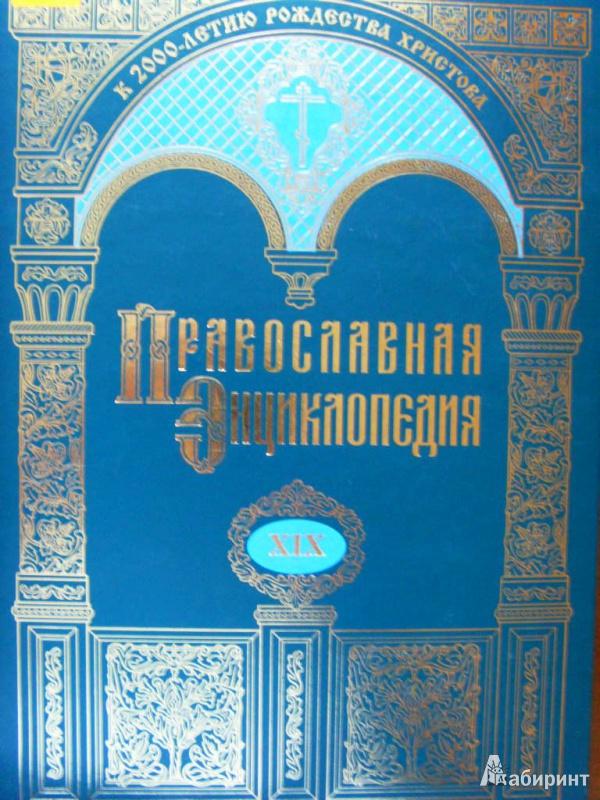 Иллюстрация 1 из 11 для Православная энциклопедия. Том 19 | Лабиринт - книги. Источник: ChaveZ