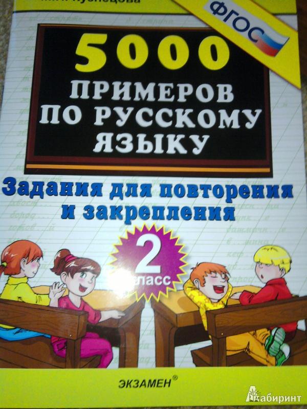 Кузнецова тренировочные задания по русскому языку 2 класс