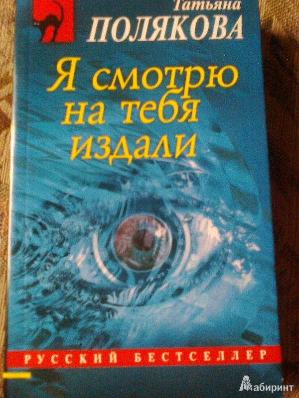 Иллюстрация 1 из 5 для Я смотрю на тебя издали - Татьяна Полякова   Лабиринт - книги. Источник: terranova