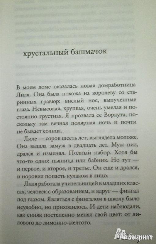 Иллюстрация 1 из 17 для Короткие гудки - Виктория Токарева   Лабиринт - книги. Источник: Леонид Сергеев