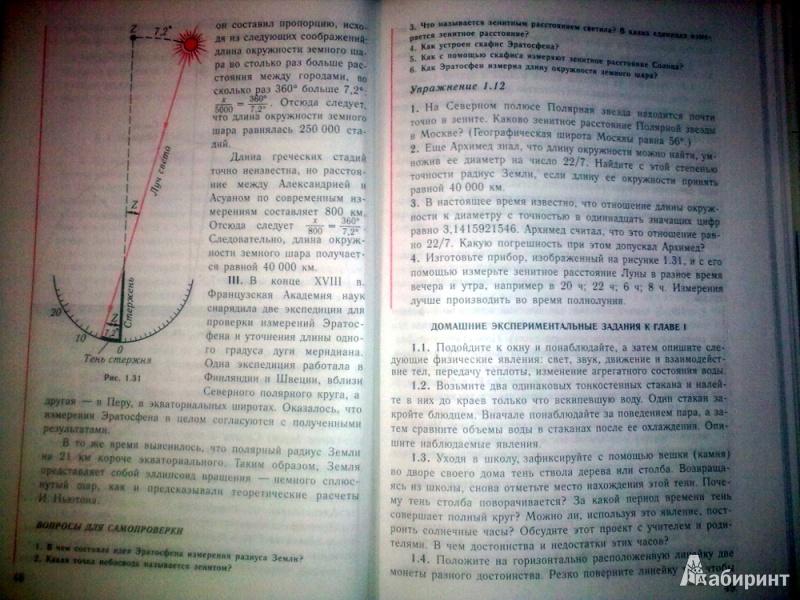 Иллюстрация 1 из 3 для Физика. 7 класс. Учебник для общеобразовательных учреждений - Пинский, Дик, Разумовский | Лабиринт - книги. Источник: Lu.Dec