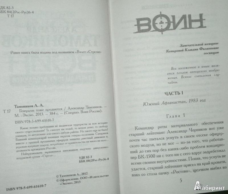 Иллюстрация 1 из 3 для Генералы тоже продаются - Александр Тамоников | Лабиринт - книги. Источник: Леонид Сергеев