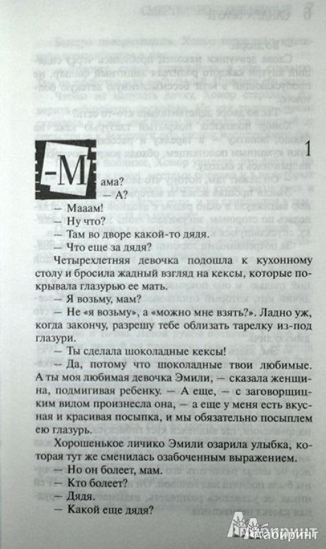 Иллюстрация 1 из 5 для Смертельно влюбленный - Сандра Браун | Лабиринт - книги. Источник: Леонид Сергеев