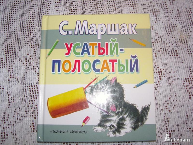 Иллюстрация 1 из 13 для Усатый-полосатый - Самуил Маршак   Лабиринт - книги. Источник: Mauka
