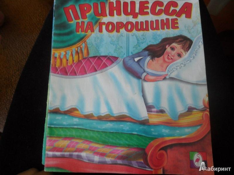 Иллюстрация 1 из 7 для Принцесса на горошине | Лабиринт - книги. Источник: юлия д.