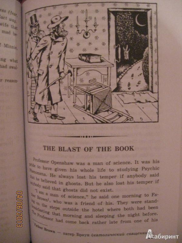 Иллюстрация 1 из 20 для Украденная бацилла и другие приключенческие рассказы | Лабиринт - книги. Источник: Californis