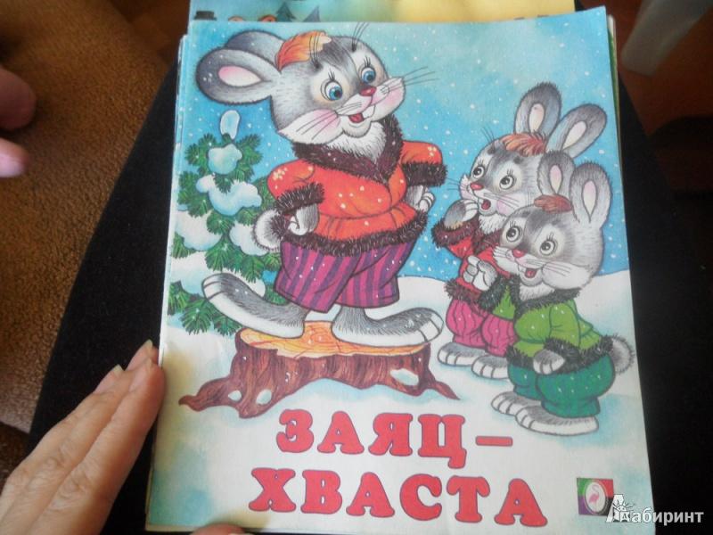 Иллюстрация 1 из 17 для Заяц-хваста   Лабиринт - книги. Источник: юлия д.