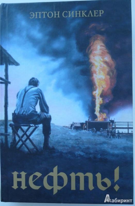 Иллюстрация 1 из 13 для Нефть! - Эптон Синклер | Лабиринт - книги. Источник: future-oriented