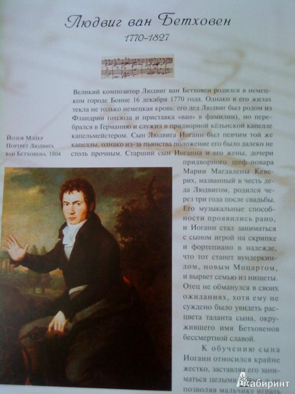 Иллюстрация 1 из 31 для Людвиг ван Бетховен. Жизнь и творчество | Лабиринт - книги. Источник: Петрина  Анна Александровна
