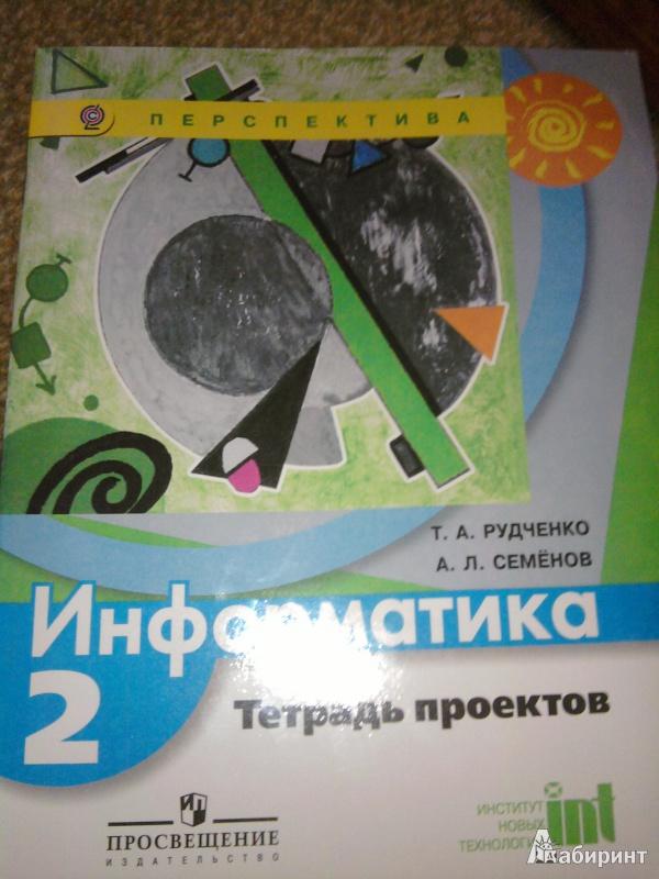 рудченко решебник класс по 4 информатике