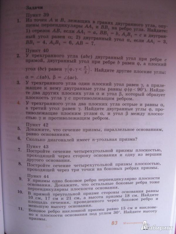 решебник геометрия литвиненко 11 федченко сборник 10 и