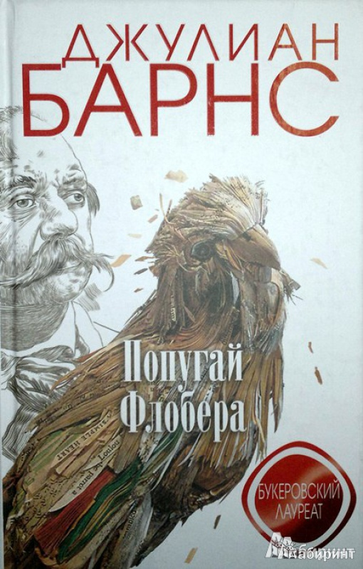 Иллюстрация 1 из 6 для Попугай Флобера - Джулиан Барнс | Лабиринт - книги. Источник: Леонид Сергеев