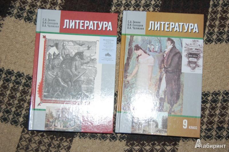 Спиши.ру литература 9 класс онлайн зинин
