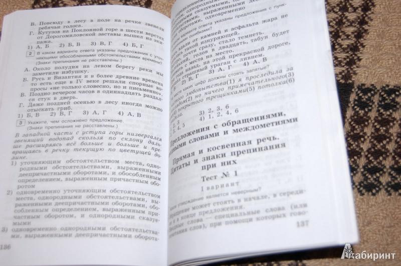 Ответы к тестовым заданиям по русскому языку 7 класс богданова