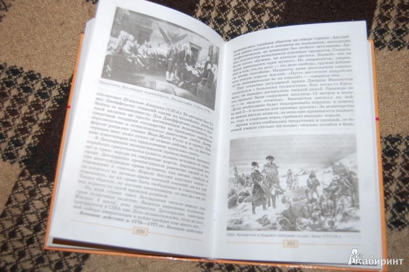 Всеобщая история история нового времени: 1500-1800 учебник 7 класс