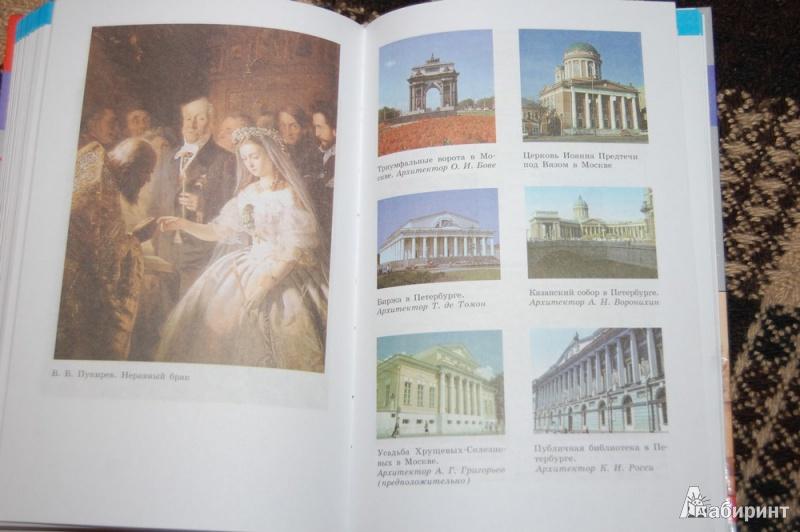 По класс данилов 8 косулина истории учебнику к россии гдз век 19