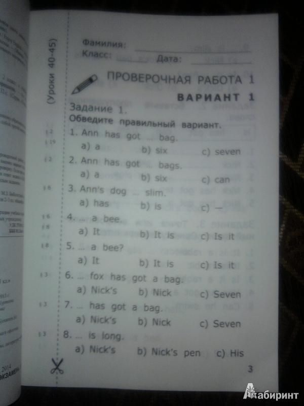 Работы проверочные по английскому языку 2 класс решебник грамматика