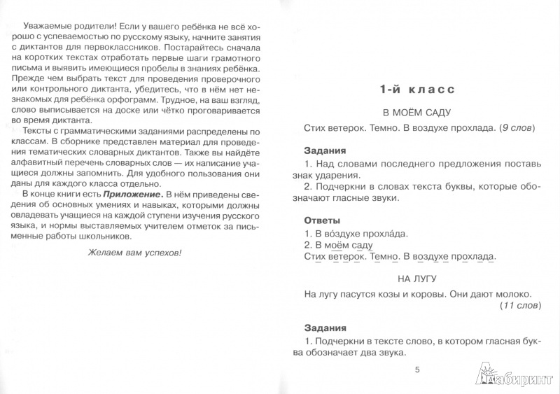 Контрольные диктанты по русскому языку 2 класс канакина
