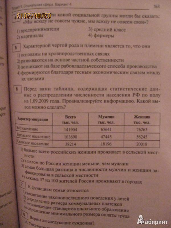 Тематические тестовые задания по обществознанию 10 класс
