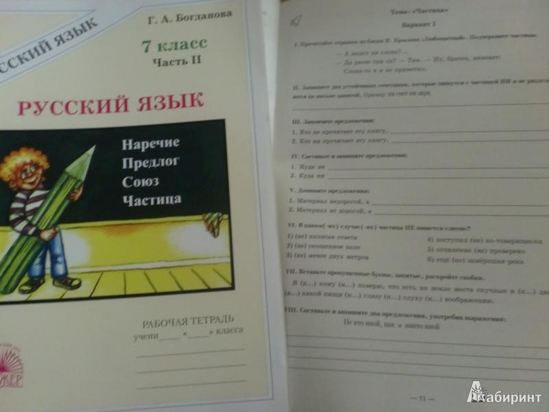 часть языку богдановой гдз тетрадь 2 6 русскому по класса
