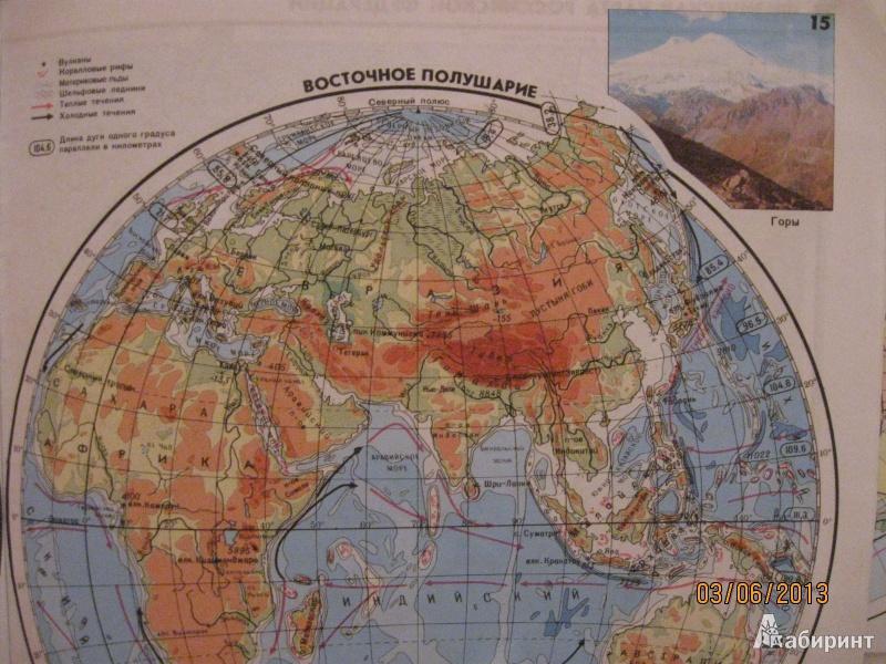 Гдз По Географии 6 Класс Атлас Физическая Карта Полушарий