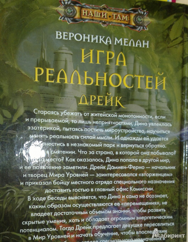 ВЕРОНИКА МЕЛАН ИГРА РЕАЛЬНОСТЕЙ ДРЕЙК СКАЧАТЬ БЕСПЛАТНО
