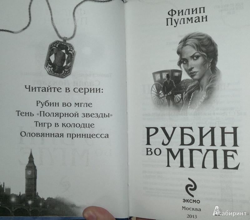 РУБИН ВО МГЛЕ КНИГА СКАЧАТЬ БЕСПЛАТНО