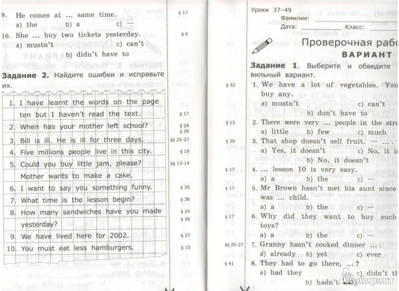 Учебник английского языка 4 класс верещагина ответы
