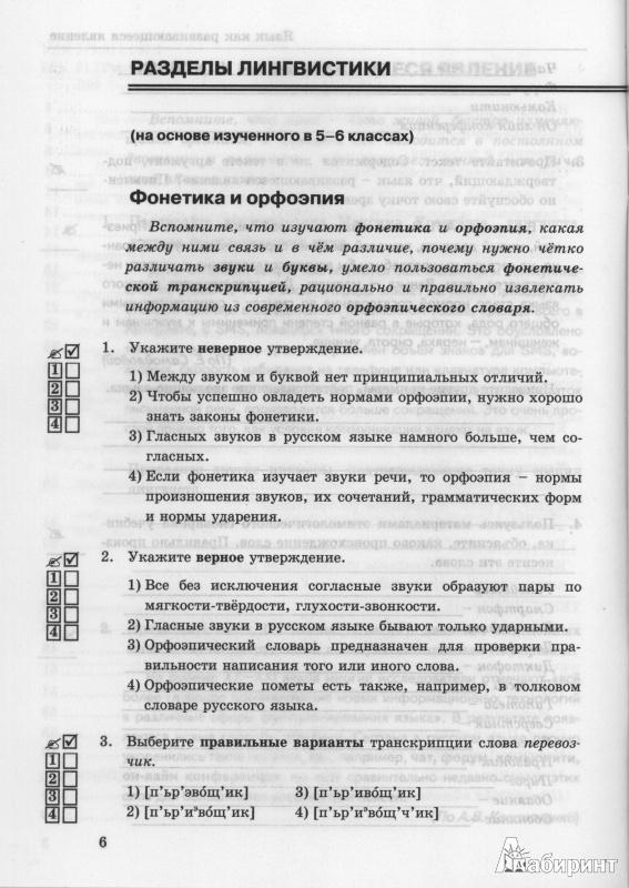 Тесты по русскому языку 9 класс