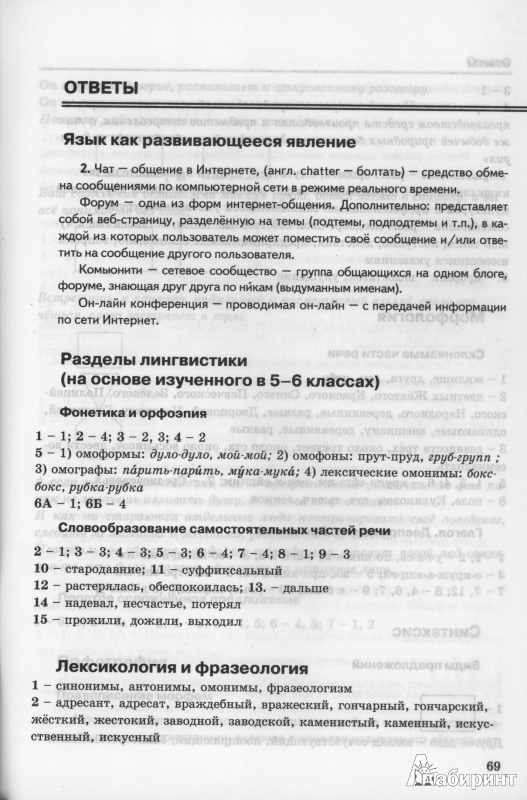 6 класс тесты по русскому львова языку гдз
