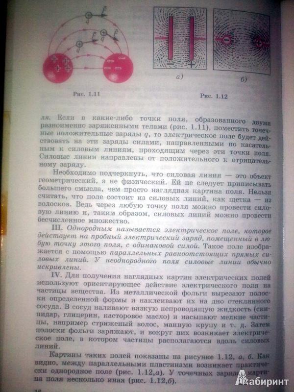 Физике класс 7 учебник разумовский пл гдз