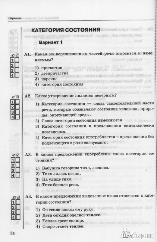 Тесты по русскому языку для 7 класса: к учебнику м.т баранова и др русский язык: 7 кл
