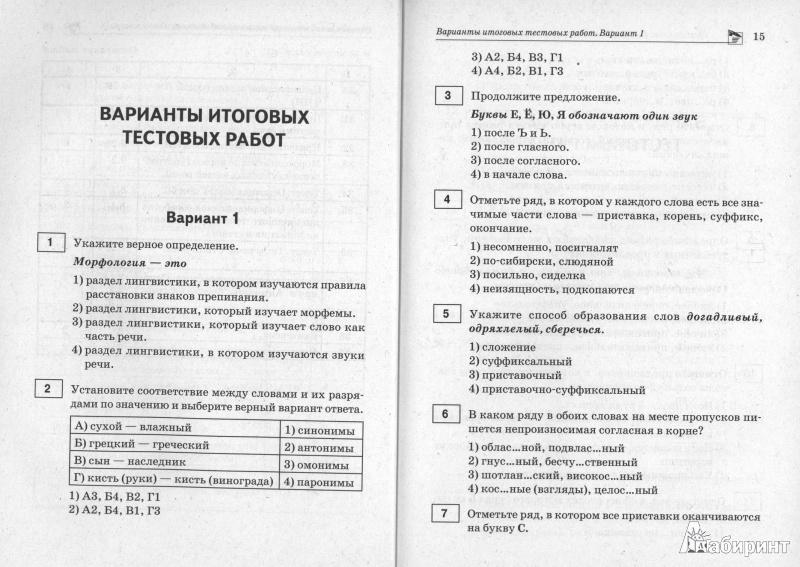 Иллюстрация из для Русский язык класс Тесты для  Иллюстрация 6 из 12 для Русский язык 7 класс Тесты для промежуточной аттестации