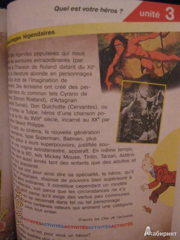 Гдз по французскому языку 11 класс григорьева