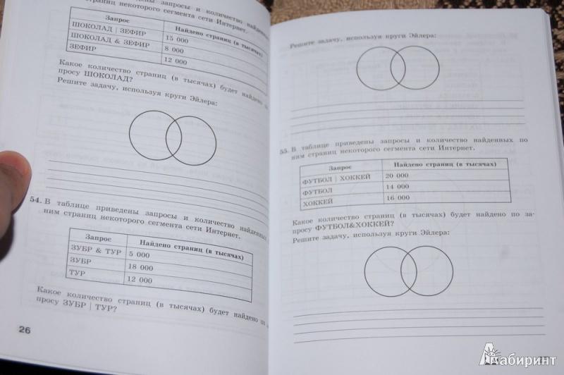 из для Информатика и ИКТ рабочая тетрадь для класса  Иллюстрация 5 из 12 для Информатика и ИКТ рабочая тетрадь для 9 класса Босова Босова Лабиринт