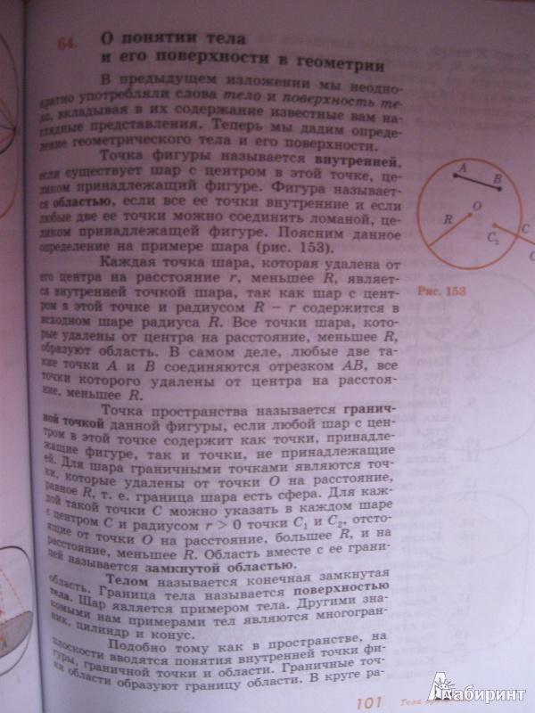 Учебник 11 уровни гдз профильный геометрия для базовый 10 классов и