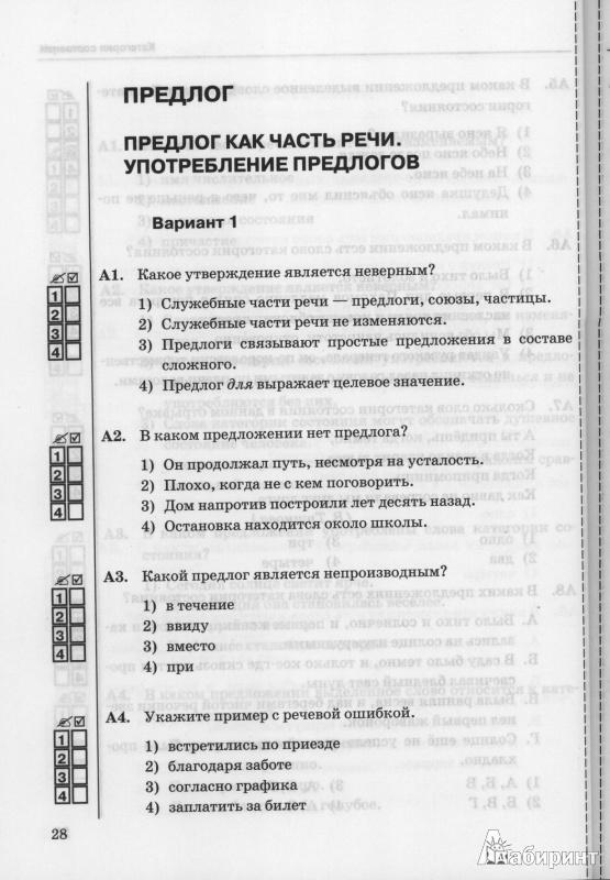 Гдз по русскому языку 5 класс контрольные вопросы селезнёва