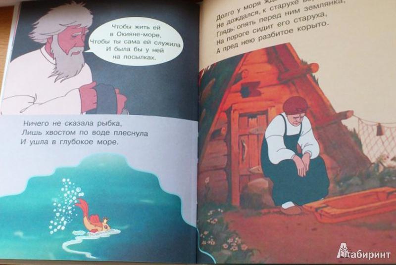 крылатые выражения из сказки о рыбаке и рыбке