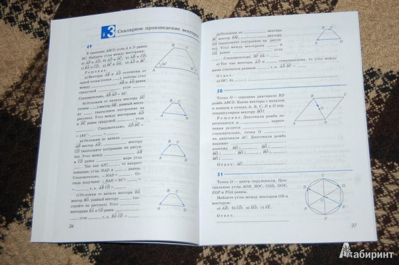 гдз по геометрии на печатной основе 8 класс